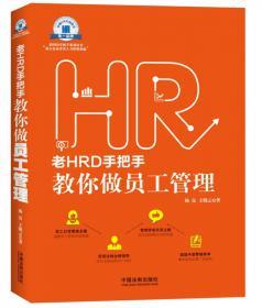 老HRD手把手教你做招聘:老HRD手把手系列丛书