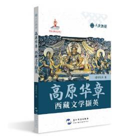 人文奥运研究报告2008·人文之光:人文奥运理念的深入诠释与伟大实践