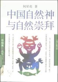 宗教信仰与民族文化(第十五辑)