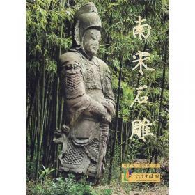 浙东古戏台(宁波卷)