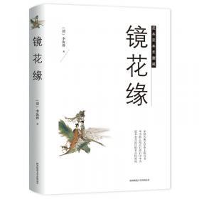 农家书屋·文学名著:镜花缘(云教版)