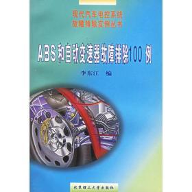 国产轿车ABS系统检修手册——国产轿车维修技能提高丛书