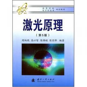 激光原理(第7版)