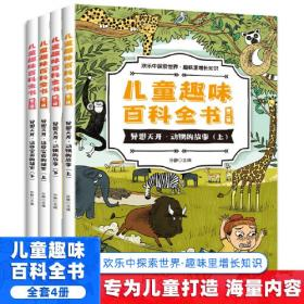 儿童双语宝典.美丽的绿色世界:英汉对照