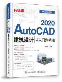 AutoCAD2022建筑设计从入门到精通(升级版)