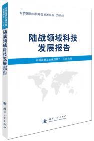 陆战平台电子信息系统