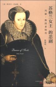 第一位走向断头台的女王:玛丽·斯图亚特传