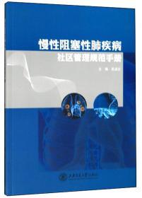 慢性病用药指导丛书:妇产科疾病用药分册