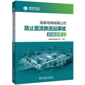 国家职业资格培训教材:起重工(初级)