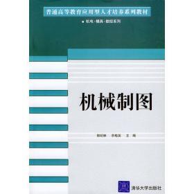 AutoCAD2008基础教程(第2版高等教育规划教材)
