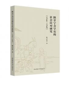 陕甘宁边区法制史概论