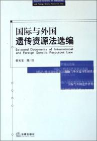 遗传资源获取与惠益分享的法律问题研究