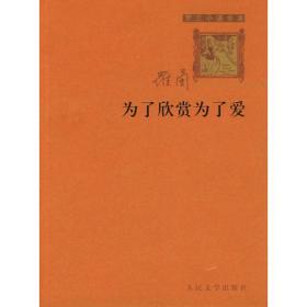 罗兰小语(第三辑)