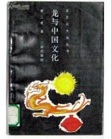 龙与中国文化