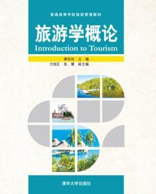 旅游目的地管理(第二版)