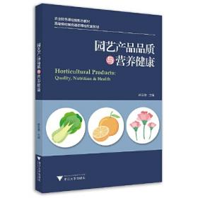 园艺植物栽培学实验指导/面向21世纪课程教材