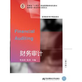 财务会计教程(第六版)