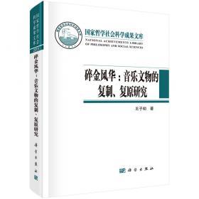 中国音乐文物大系2(广东卷)