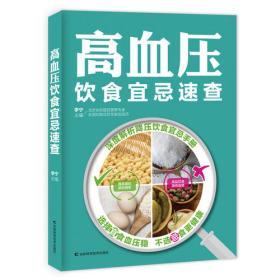 科学选用保健食品(公众健康素养图解)