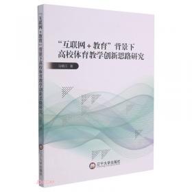 互联网金融创新创业教程
