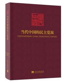当代中国的民政(上下)(《当代中国》丛书)
