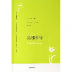 黑郁金香/外国文学名著选编