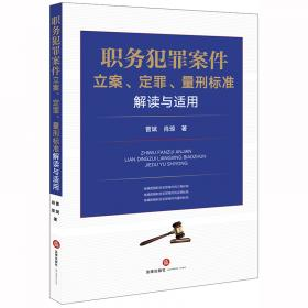职务犯罪案件典型疑难问题精解