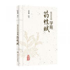 临证指南医案(中医古籍名家点评丛书)
