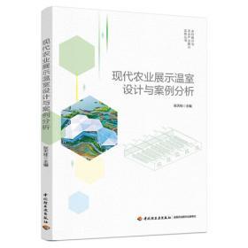 现代农产品品牌建设与案例分析(乡村振兴与农业产业振兴实务丛书)