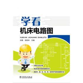 学看建筑工程施工图丛书  学看给水排水施工图(第二版)