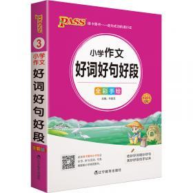 pass绿卡图书2017学霸速记--13.初中地理八年级(通用版)