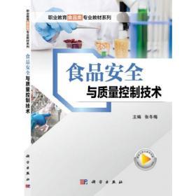 食品营销学()