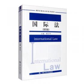 跨国洗钱的法律控制