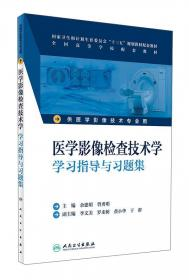 实用医学影像技术(第2版)