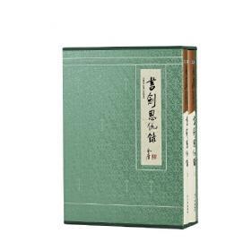 金庸作品集(典藏本)-雪山飞狐