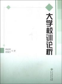 新编教育学