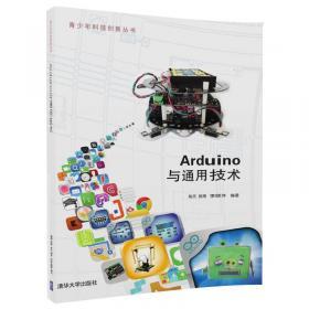 机器人的天空  基于Arduino的机器人制作