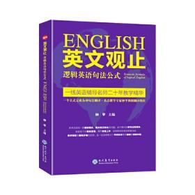 2022考研英语 钟平逻辑英语考研长难句大招