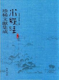 水经注校笺图释(渭水流域诸篇)
