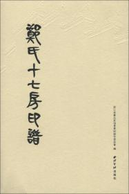 郑氏家传女科万金方——珍本医籍丛刊