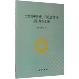 回归之路(新中国成立七十周年流失文物回归成果展)