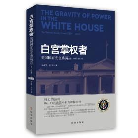 白宫总统史
