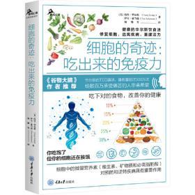 细胞免疫学实验研究方法