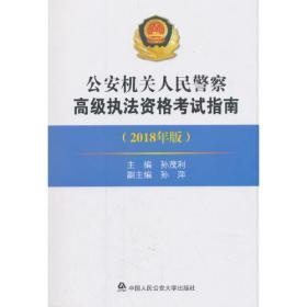 新刑事诉讼法释义与公安实务指南(2019年版)