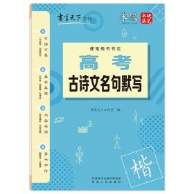 书写天下·中考古诗文名句默写字帖