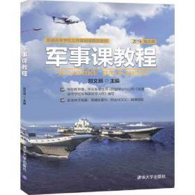 军事儿科学(第2版)