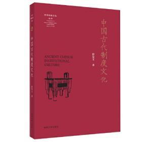 (中译翻译文库)亚洲翻译文化传统