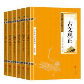 柳河东集 四部要籍选刊