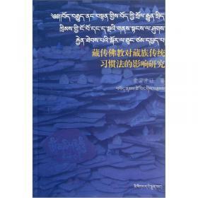 西藏宗教概论