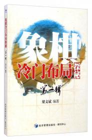 21世纪中国象棋布局(第1辑)